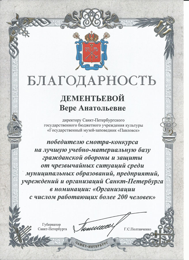 Директор музея поздравление